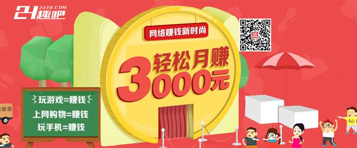 24趣吧注册轻松月赚3000元玩游戏等于赚钱,24趣吧赚钱方法!