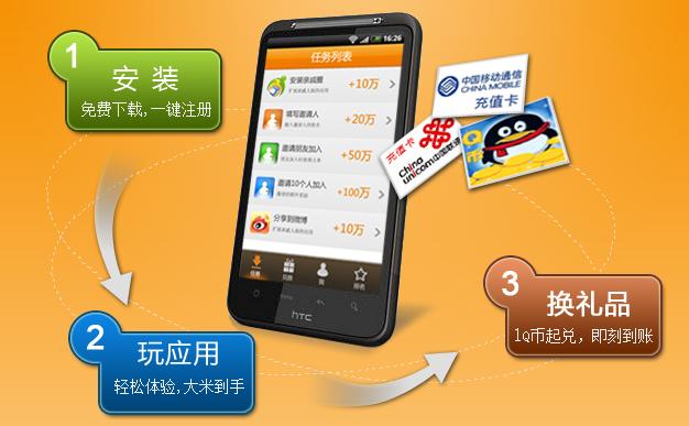 米赚手机赚钱App-中国第一手机赚钱软件-米赚手机赚大米攻略!
