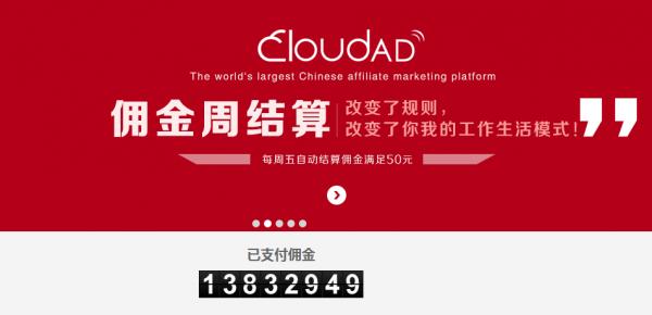 ◆◆◆CloudAD联盟◆◆◆最适合个人站长及网赚爱好者的全球最大的中文行销联盟!