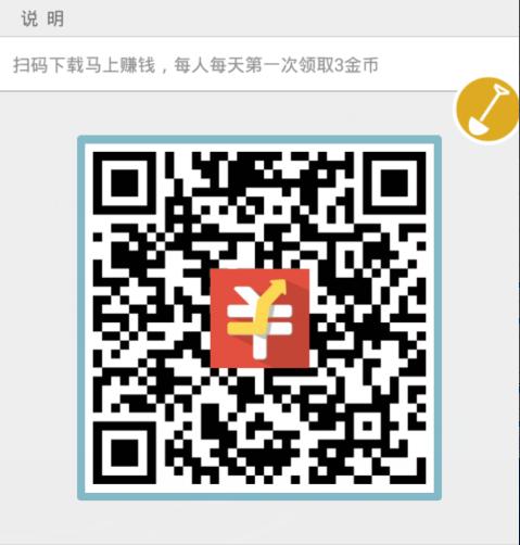 mashangzhuanqianerweima