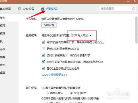 怎样才能让我的QQ空间被百度搜索快速收录?