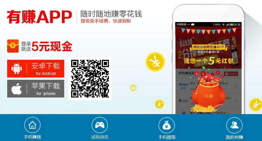 有赚APP_有赚网手机赚钱软件_有赚app怎么玩?