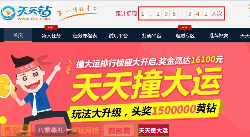 天天钻-目前网上最赚钱的网赚体验站已累积体现1195341次!