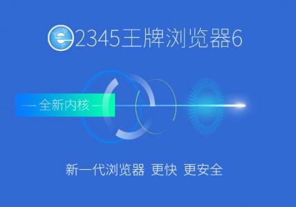 什么浏览器好用稳定速度又快?2345王牌技术员浏览器急速内核超稳定!