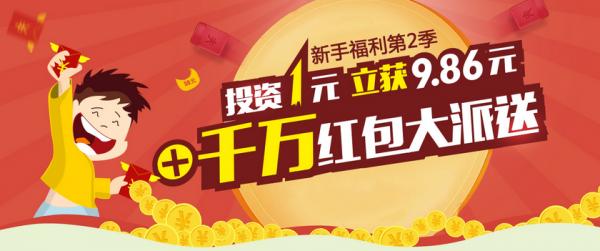 绿能宝新手福利第二季投资一元立获9.86元!