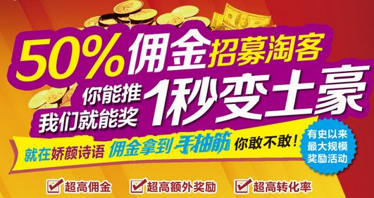 淘宝卖家如何利用淘宝客推广节省广告费!