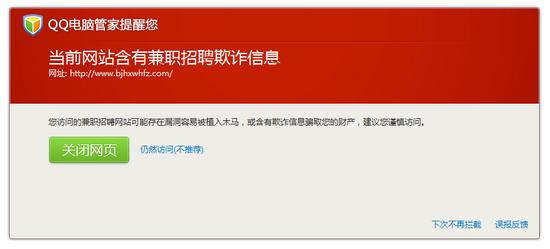 网站被管家拦截