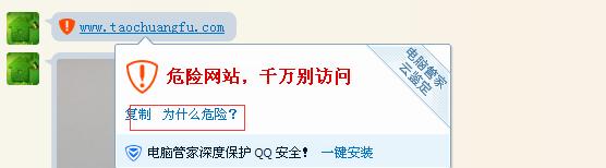 如何100%有效解封网站被腾讯QQ电脑管家拦截风险提示?