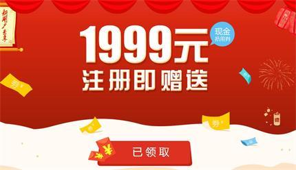 喵喵客注册投资1元送1999元抵用券投资5天可提现5元!