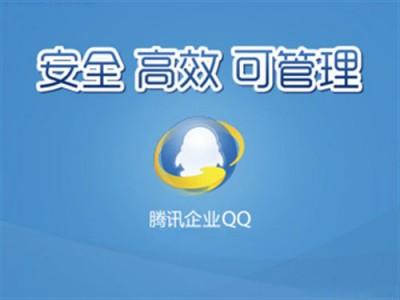企业QQ营销技巧