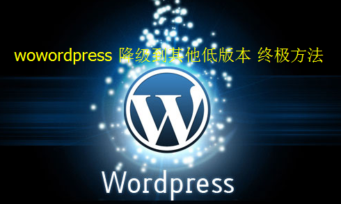 wordpress降级