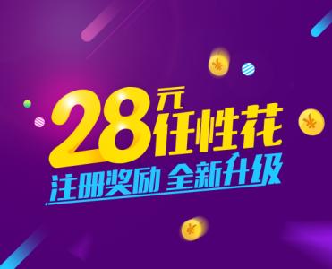 钱宝网新人注册奖励升级28元任性花!