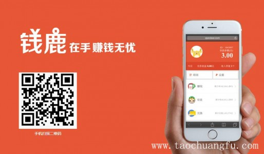 钱鹿锁屏app新人注册送6元是真的吗?钱鹿锁屏邀请码是多少?
