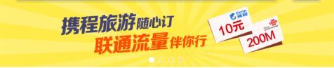 携程携中国联通送流量活动注册下载携程旅行APP100%领200M流量