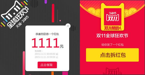 2015年天猫双十一省钱抢红包攻略,全自动领取1-1111元红包!