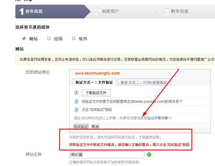 完美解决申请百度联盟或者淘宝联盟验证网站一直验证不了等问题!