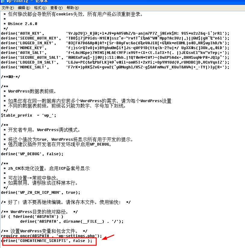 wp-config.php更改