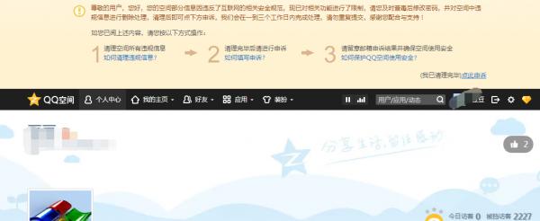 QQ空间被举报被永久封闭怎么办?QQ空间最新解封技巧!