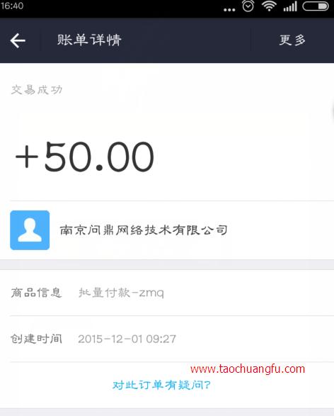 职脉圈APP悬赏任务赚450元,已成功收款50元!