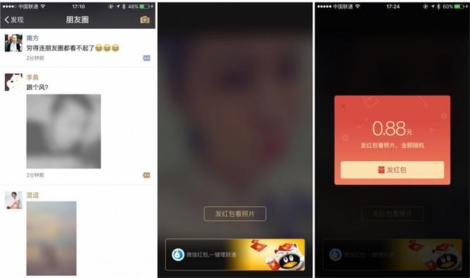 微信朋友圈新功能发红包图片怎么发?