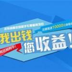 薅羊毛:派财网注册送10000元体验金投资5天可获10.96元!