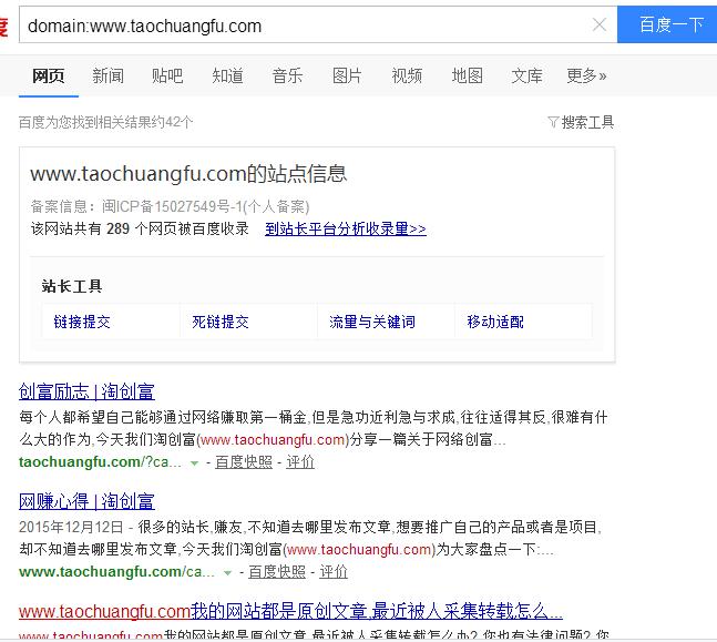 网站domain首页不在第一位是怎么回事?