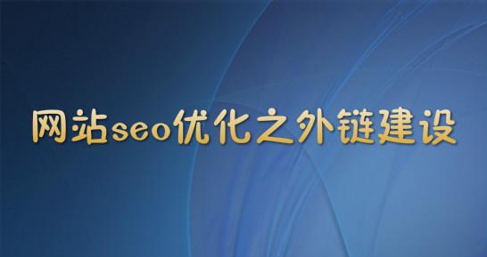 网站外链建设是网站seo优化权重提升的重要组成部分!