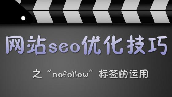 """网站SEO优化技巧之""""nofollow""""标签属性的使用!"""