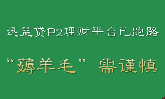 """迅益贷P2P理财平台已跑路""""薅羊毛""""需谨慎!"""