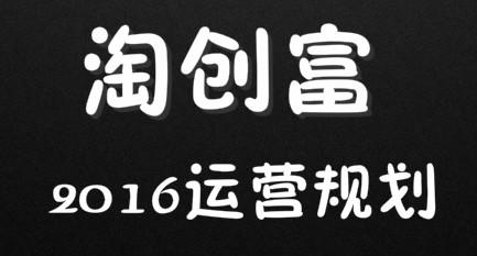 2016年关于淘创富网赚自媒体的运营规划!