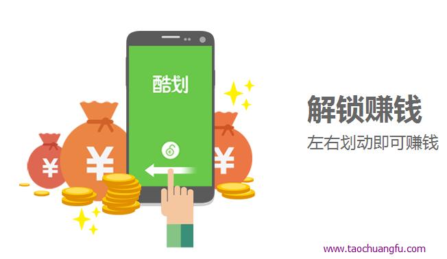 酷划app下载,酷划手机解锁赚钱app赚钱攻略