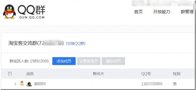 QQ群淘宝客项目