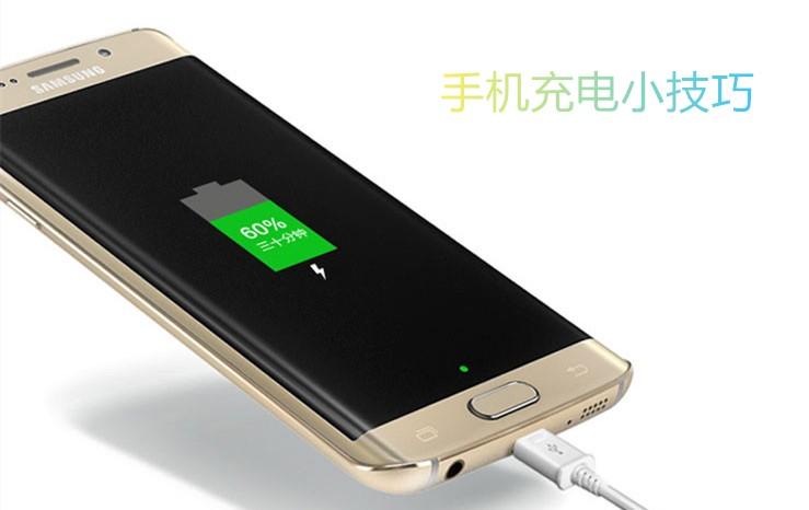手机充电小技巧,延长你的手机电池使用寿命!