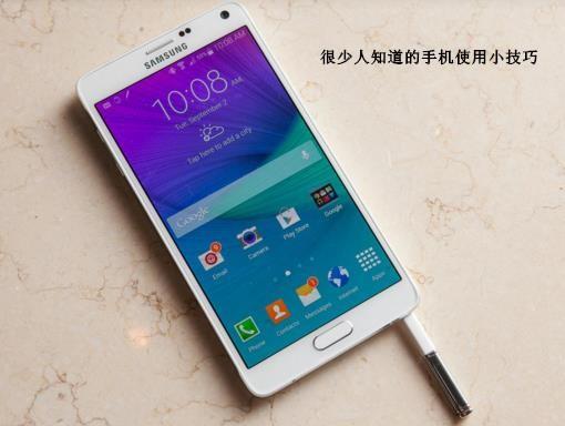 这些手机的使用小技巧你造吗?