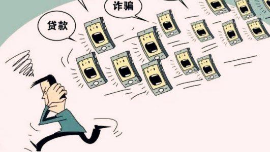 手机经常接到骚扰电话和垃圾短信怎么办?如何有效解决?