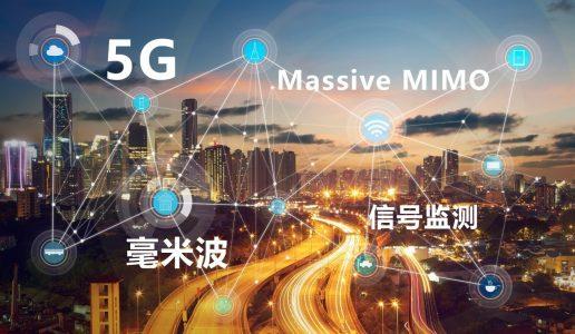 人人都在喊5G,什么是5G?5G网络有多消耗流量你知道吗!