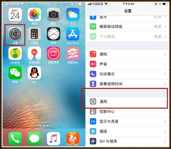 如何打开你最新版苹果IOS系统中隐藏home键?
