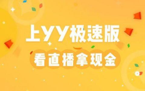 上YY极速版看直播拿现金,下载YY极速版APP边看直播边赚钱!