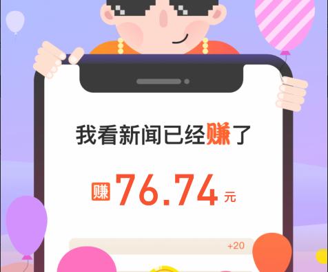 搜狐资讯看新闻赚钱是真的吗?搜狐资讯APP如何赚钱?