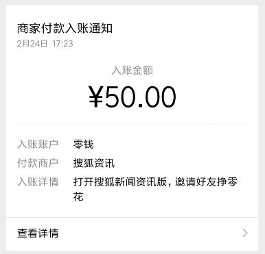 搜狐资讯提现