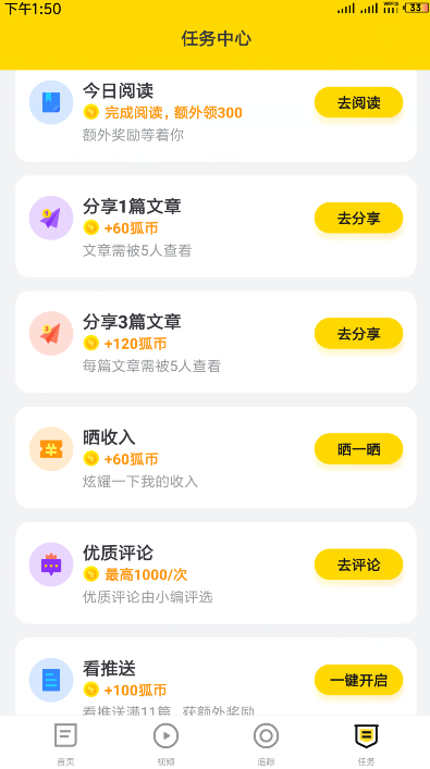 搜狐资讯做任务