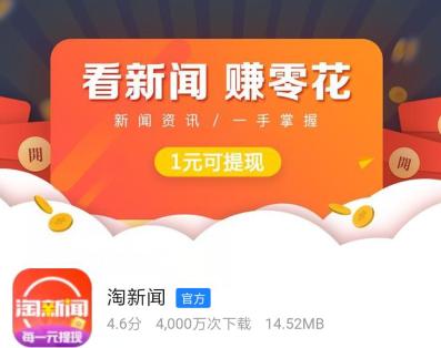 薅羊毛:下载淘新闻APP100%领取1-36元红包极速提现