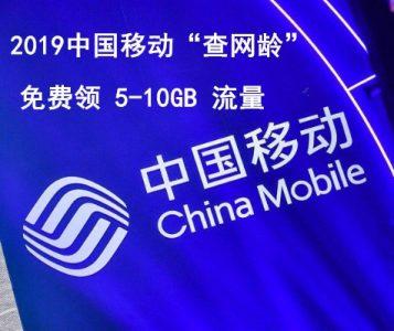中国移动查网龄送流量,发短信2019到10086免费得5~10G流量