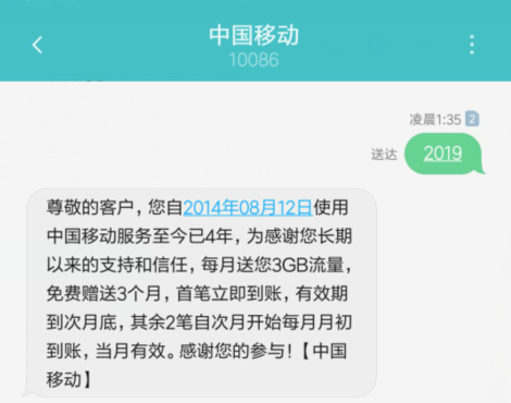 中国移动发2019免费领流量