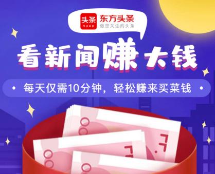 东方头条app赚钱是真的吗?东方头条怎么赚钱?