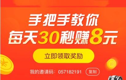 下载东方头条APP秒提现1元红包,邀请一个好友赚8元