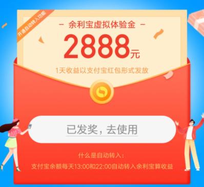 余利宝2888体验金
