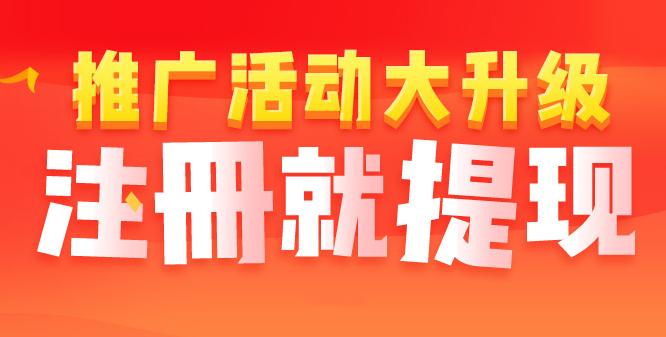 跳跳猪玩游戏赚钱平台推广政策大更新,活动强势来袭!