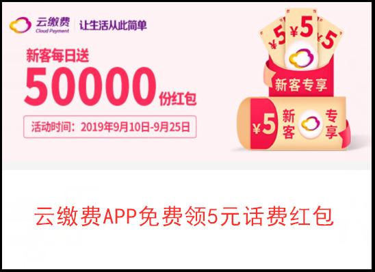 薅羊毛:云缴费APP新人5元话费红包速度撸!