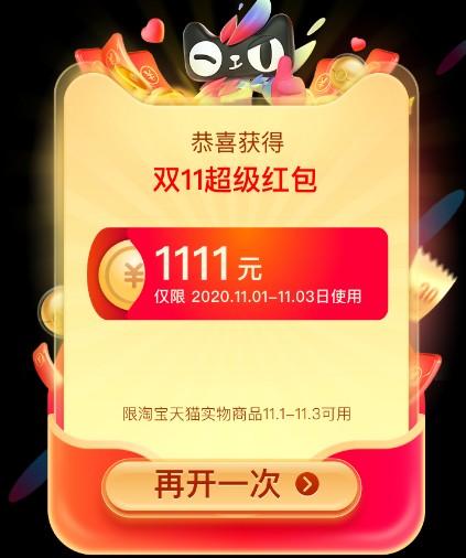 2020天猫双十一怎么抢1111红包?最新双十一省钱攻略!